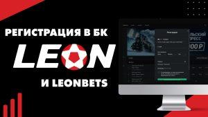 Как зарегистрироваться в БК Леон и LeonBets
