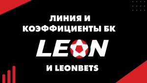 Линия и коэффициенты БК Leon и LeonBets