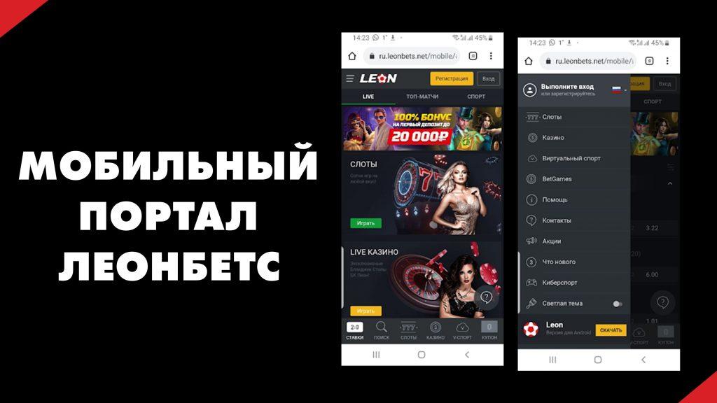 Мобильный портал ЛеонБетс
