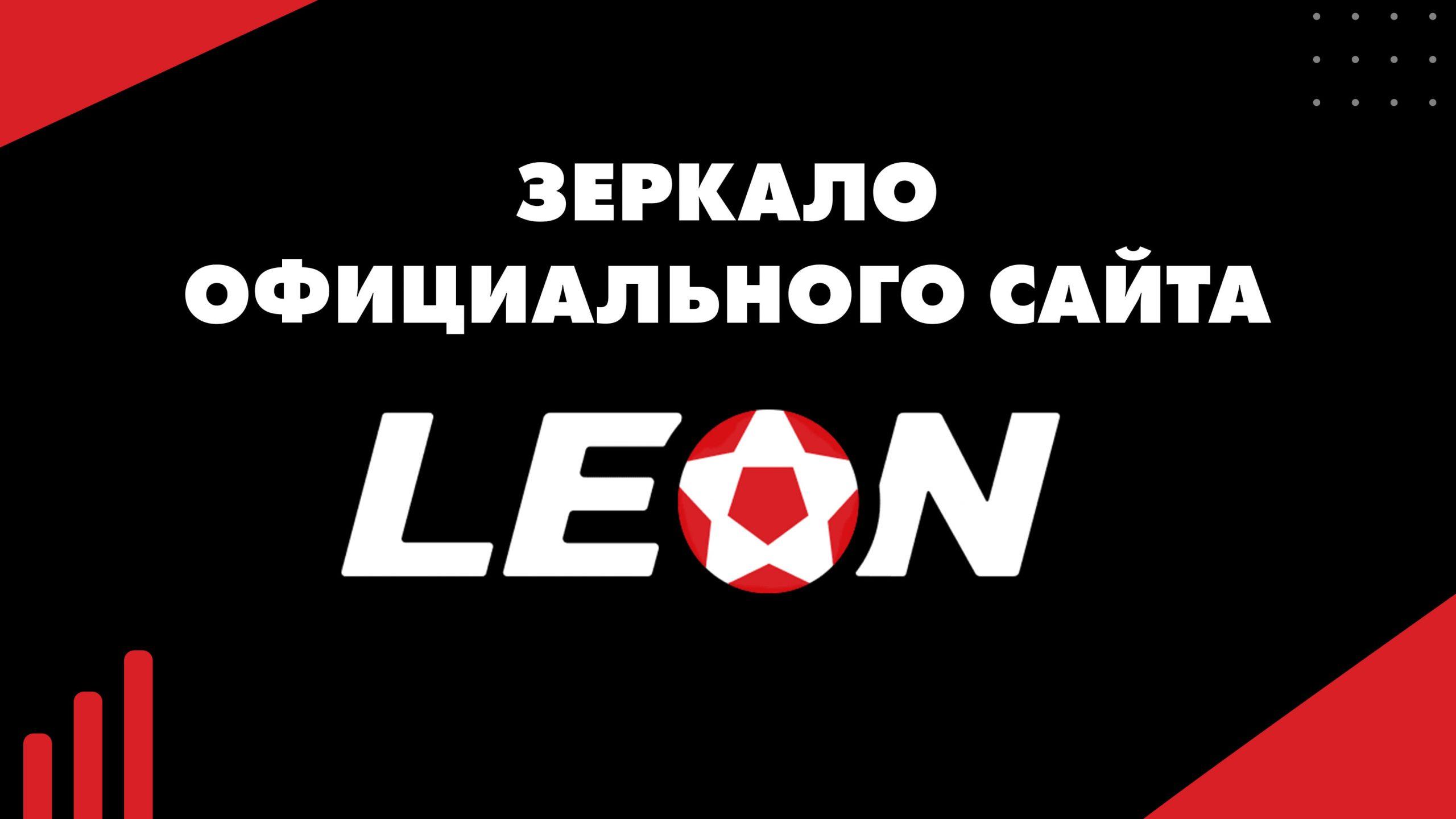 Зеркало официального сайта ЛеонБетс